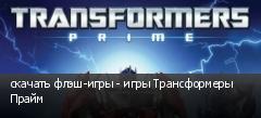скачать флэш-игры - игры Трансформеры Прайм