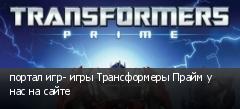 портал игр- игры Трансформеры Прайм у нас на сайте