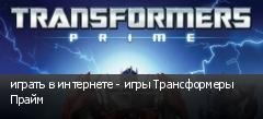 играть в интернете - игры Трансформеры Прайм