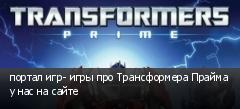портал игр- игры про Трансформера Прайма у нас на сайте