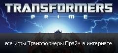 все игры Трансформеры Прайм в интернете