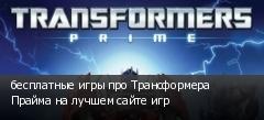 бесплатные игры про Трансформера Прайма на лучшем сайте игр