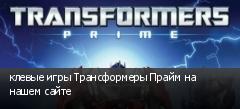 клевые игры Трансформеры Прайм на нашем сайте