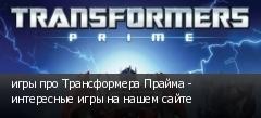 игры про Трансформера Прайма - интересные игры на нашем сайте