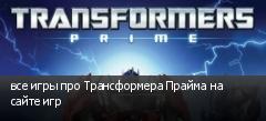 все игры про Трансформера Прайма на сайте игр