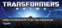 найди в интернете игры Трансформеры Прайм