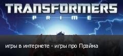 игры в интернете - игры про Прайма