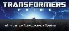 flash игры про Трансформера Прайма