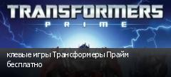 клевые игры Трансформеры Прайм бесплатно