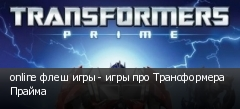 online флеш игры - игры про Трансформера Прайма