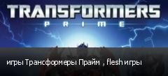 игры Трансформеры Прайм , flesh игры