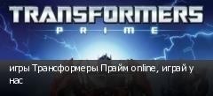 игры Трансформеры Прайм online, играй у нас