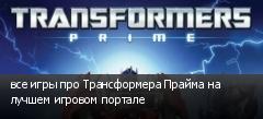 все игры про Трансформера Прайма на лучшем игровом портале