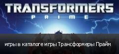 игры в каталоге игры Трансформеры Прайм