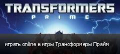 играть online в игры Трансформеры Прайм
