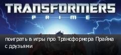 поиграть в игры про Трансформера Прайма с друзьями