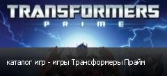 каталог игр - игры Трансформеры Прайм