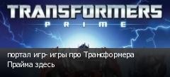 портал игр- игры про Трансформера Прайма здесь