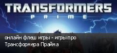 онлайн флеш игры - игры про Трансформера Прайма