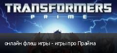 онлайн флеш игры - игры про Прайма
