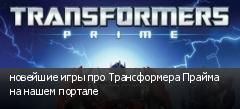 новейшие игры про Трансформера Прайма на нашем портале
