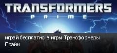 играй бесплатно в игры Трансформеры Прайм