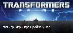 топ игр- игры про Прайма у нас
