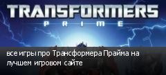 все игры про Трансформера Прайма на лучшем игровом сайте