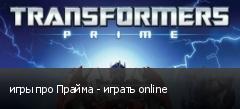 игры про Прайма - играть online