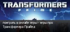 поиграть в онлайн игры - игры про Трансформера Прайма