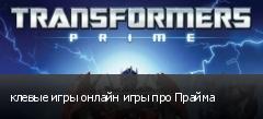 клевые игры онлайн игры про Прайма