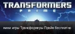 мини игры Трансформеры Прайм бесплатно