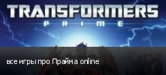 все игры про Прайма online