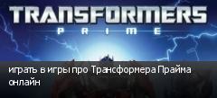 играть в игры про Трансформера Прайма онлайн