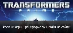 клевые игры Трансформеры Прайм на сайте