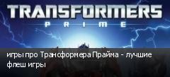 игры про Трансформера Прайма - лучшие флеш игры