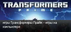 игры Трансформеры Прайм - игры на компьютере