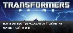 все игры про Трансформера Прайма на лучшем сайте игр