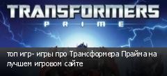 топ игр- игры про Трансформера Прайма на лучшем игровом сайте