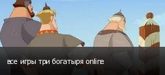 все игры три богатыря online