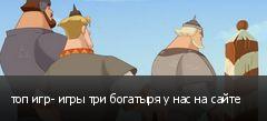 топ игр- игры три богатыря у нас на сайте