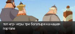 топ игр- игры три богатыря на нашем портале