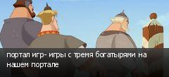 портал игр- игры с тремя богатырями на нашем портале