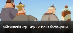 сайт онлайн игр - игры с тремя богатырями