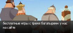 бесплатные игры с тремя богатырями у нас на сайте
