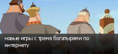 новые игры с тремя богатырями по интернету