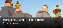 online флеш игры - игры с тремя богатырями