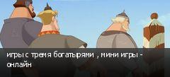 игры с тремя богатырями , мини игры - онлайн