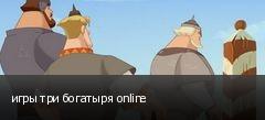 игры три богатыря online