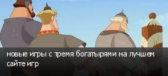 новые игры с тремя богатырями на лучшем сайте игр